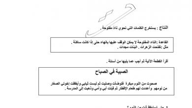 Photo of التاء المفتوحة لغة عربية فصل أول صف ثاني