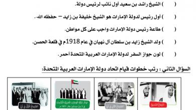 Photo of نموذج امتحان ثاني في مادة الدراسات الاجتماعية فصل أول صف أول