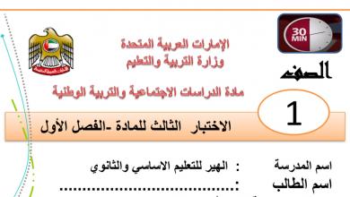 Photo of اختبار في مادة الدراسات الاجتماعية فصل أول صف أول