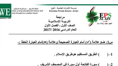 Photo of مراجعة في مادة التربية الإسلامية فصل أول صف أول