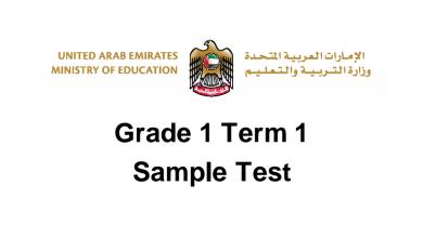 Photo of نموذج امتحان استماع لغة إنجليزية فصل أول صف أول
