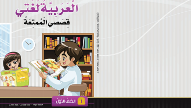 Photo of كتاب قصصي الممتعة لغة عربية الجزء الثاني للصف الأول