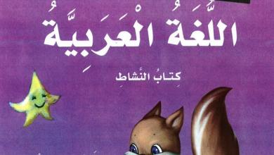Photo of كتاب النشاط لمادة اللغة العربية الفصل الاول الصف الاول
