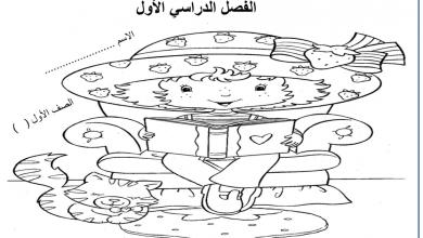 Photo of مذكرة لمراجعة الحروف لغة عربية فصل أول صف أول