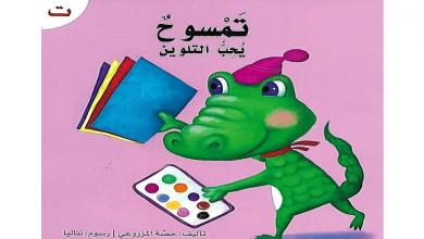 Photo of حل درس تمسوح يحب التلوين لغة عربية صف أول