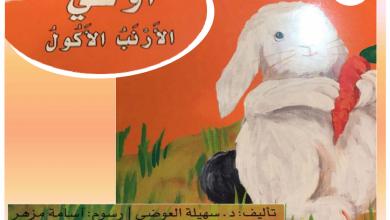Photo of قصة أوشي الأرنب الأكول للصف الأول