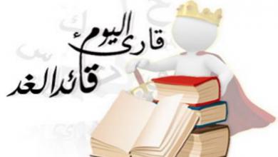 Photo of أوراق عمل تعليم القراءة للصف الأول