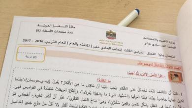 Photo of نموذج امتحان عربي نهاية الفصل الثالث للصف الحادي عشر متقدم وعام