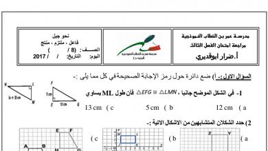 Photo of اختبار رياضيات شامل الحل للصف الثامن الفصل الدراسي الثالث
