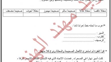 Photo of قواعد اللغة العربية للصف السابع للفصول الثلاثة