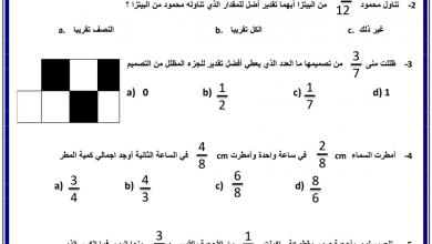 Photo of ورقة مراجعة (الوحدة 9) رياضيات للصف الخامس