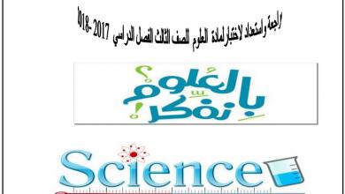 Photo of مراجعة واستعداد لامتحان العلوم فصل ثالث صف ثاني