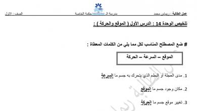 Photo of تلخيص الوحدة 14 علوم فصل ثالث صف ثاني