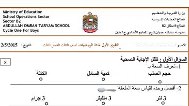 Photo of اختبار تقويمي أول لمادة الرياضيات الفصل الثالث صف ثالث