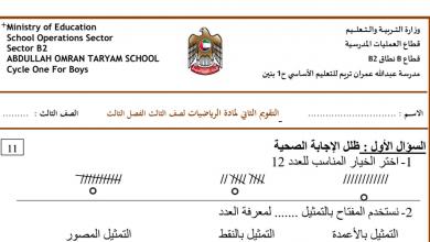 Photo of اختبار تقويمي ثاني لمادة الرياضيات الفصل الثالث صف ثالث