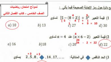 Photo of نموذج امتحان (الفصل الثاني والثالث) رياضيات للصف الخامس مع الإجابات