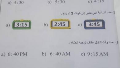 Photo of امتحان نهاية الفصل الثالث 2018 رياضيات للصف الثاني