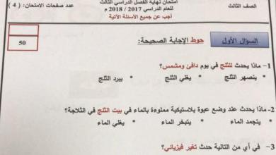 Photo of امتحان نهاية الفصل الثالث 2018 علوم صف ثالث