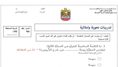 Photo of تدريبات نحوية وإملائية لغة عربية للصف الرابع