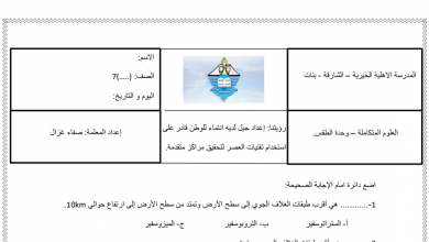 Photo of أسئلة على وحدة الطقس علوم فصل ثالث صف سابع