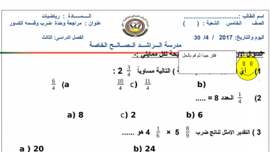 Photo of مراجعة وحدة ضرب وقسمة الكسور رياضيات فصل ثالث صف خامس