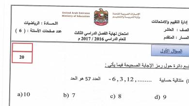 Photo of امتحان نهاية الفصل الثالث 2017 رياضيات صف عاشر متقدم