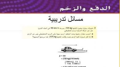 Photo of حلول فيزياء الدفع والزخم الصف العاشر متقدم