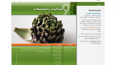 Photo of دليل المعلم رياضيات الصف العاشر الوحدة التاسعة .