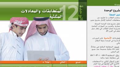 Photo of دليل المعلم رياضيات الصف العاشر المتقدم الوحدة 12