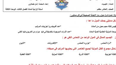 Photo of اوراق عمل ومراجعة كيمياء الصف العاشر المتقدم الوحدة الثالثة.