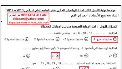 Photo of مراجعة محلولة رياضيات الصف العاشر المتقدم الفصل الثالث أ. احمد ابراهيم