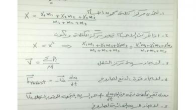 Photo of قوانين وملاحظات فيزياء فصل ثالث صف ثاني عشر متقدم