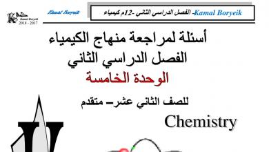 Photo of أسئلة مراجعة الوحدة الخامسة كيمياء فصل ثاني صف ثاني عشر متقدم