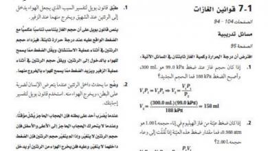 Photo of دليل حلول مسائل كيمياء الصف الحادي عشر