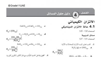 Photo of دليل حلول مسائل الاتزان الكيميائي كيمياء صف حادي عشر