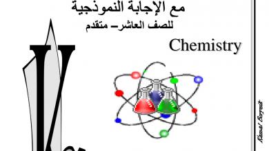 Photo of أسئلة في الكيمياء للصف العاشر متقدم الفصل الثاني