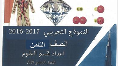 Photo of اختبار تجريبي الفصل الأول علوم صف ثامن