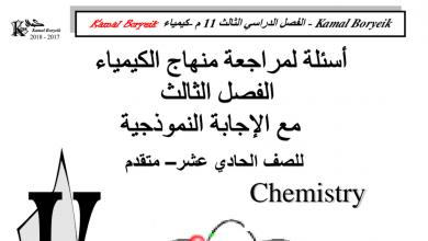 Photo of اسئلة مراجعة الاتزان كيمياء مع الاجابة النموذجية للصف الحادي عشر متقدم الفصل الثالث