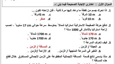 Photo of مراجعة علوم الوحدة 18 صف تاسع