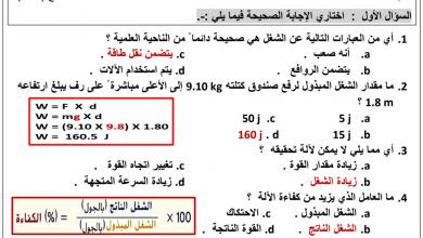 Photo of مراجعة علوم الوحدة 19 الفصل الثالث الصف التاسع