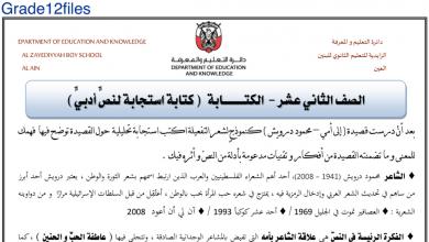 Photo of استجابة أدبية لقصيدة إلى أمي لغة عربية صف ثاني عشر فصل ثالث