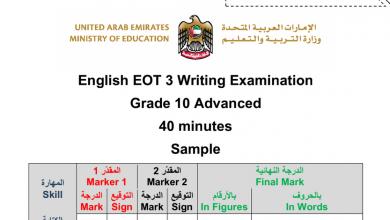 Photo of نموذج امتحان الكتابة لغة انكليزية الفصل الثالث للصف العاشر المتقدم