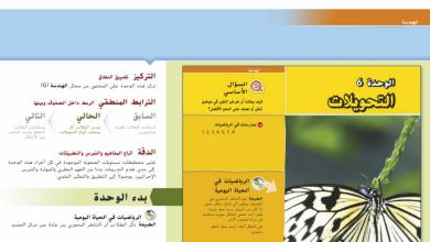 Photo of دليل المعلم رياضيات الوحدة السادسة للصف الثامن