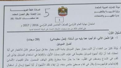 Photo of امتحان وزاري نهاية العام لغة عربية للصف الخامس للعام الدراسي 2017