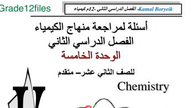 Photo of ملزمة كيمياء الفصل الثاني الوحدة الخامسة صف ثاني عشر متقدم