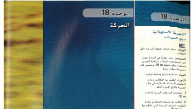 Photo of دليل المعلم الوحدة 18الحركة علوم صف تاسع