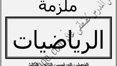 Photo of ملزمة رياضيات الفصل الثاني والثالث صف عاشر
