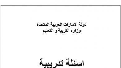 Photo of أسئلة تدريبية علوم الفصل الثاني للصف الرابع