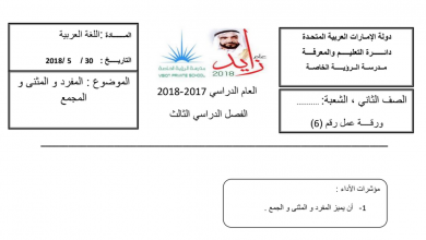 Photo of ورقة عمل (المفرد والمثنى والمجمع) لغة عربية للصف الثاني فصل ثالث