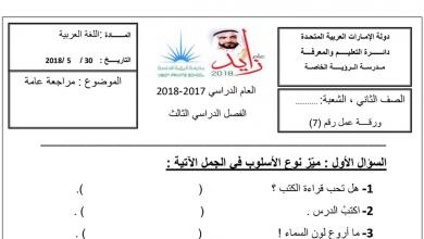 Photo of ورقة عمل (مراجعة عامة) لغة عربية للصف الثاني